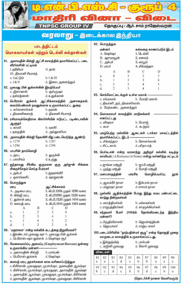 Vao Model Question Paper In Tamil Pdf