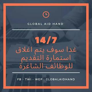 منظمة قلوبال إيد هاند