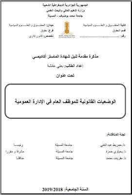 مذكرة ماستر: الوضعيات القانونية للموظف العام في الإدارة العمومية PDF