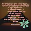 Good Morning Images In Marathi    शुभ सकाळ