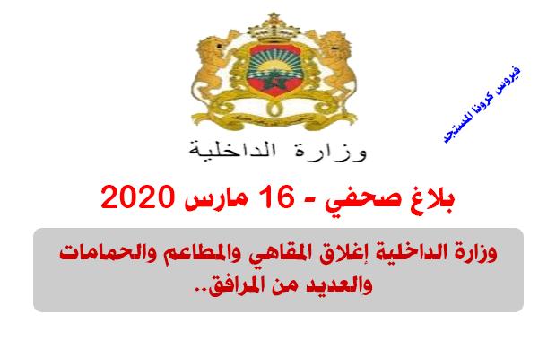 بلاغ وزارة الداخلية..إغلاق المقاهي والمطاعم والحمامات والعديد من المرافق..