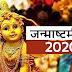 जन्माष्टमी पर राहुकाल दोपहर 12:27 बजे से 02:06 बजे तक रहेगा,  पूजा का शुभ समय रात 12 बजकर 5 मिनट से लेकर 12 बजकर 47 मिनट तक
