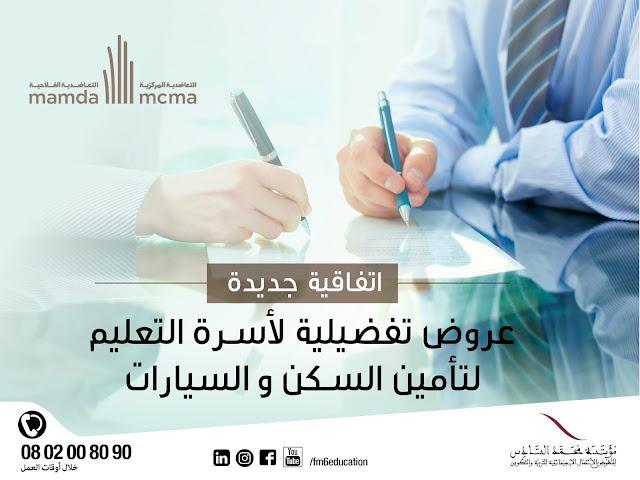الاستفادة من عدة امتيازات تخص التأمينات متعددة المخاطر على السيارة أو المسكن؛ وذلك في إطار اتفاقية جديدة مع التعاضدية المركزية المغربية للتأمين