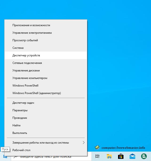 Как открыть Диспетчер устройств Windows 10?