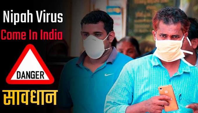 Nipah Virus क्या है और Nipah Virus के Symptom