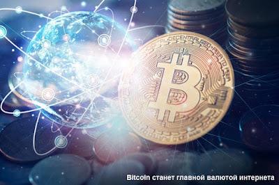 Bitcoin станет главной валютой интернета