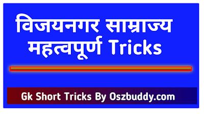 विजयनगर साम्राज्य के महत्वपूर्ण Tricks
