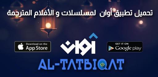 تحميل تطبيق أوان Awaan لمسلسلات و الأفلام المترجمة