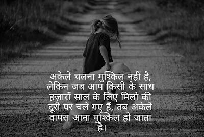 sad quotes about life in hindi hd