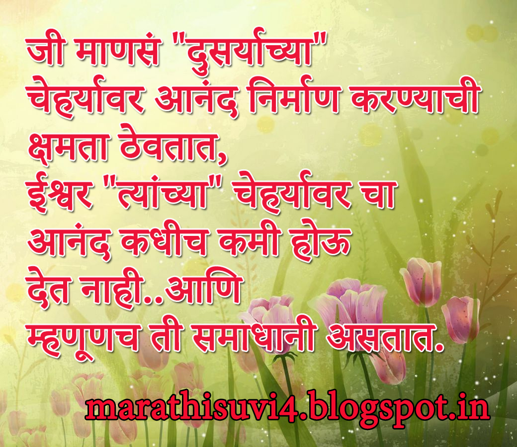 Happy Quotes In Marathi