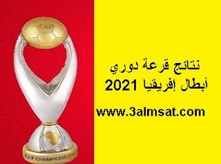 نتائج قرعة دوري أبطال إفريقيا 2021