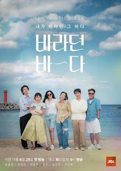 Sea of Hope (2021)