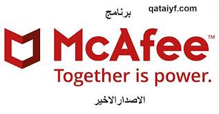مميزات برنامج مكافي McAfee2021 باصداره الاخير