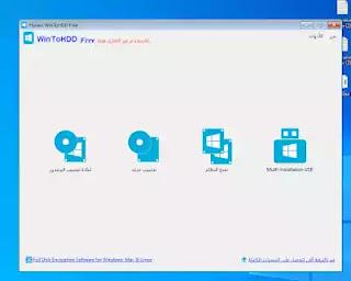 تعرف على برنامج متعدد الإستخدام لتسهيل التعامل مع أنظمة الويندوز