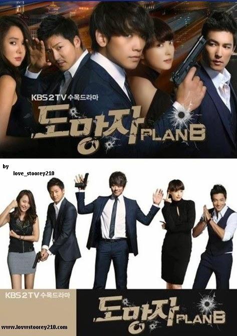 도망자: Plan B
