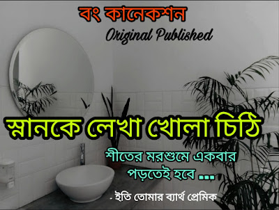 স্নানকে লেখা খোলা চিঠি | Bangla Hashir Golpo | Bengali Funny Story