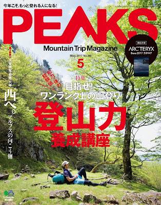 PEAKS (ピークス) 2017年05月号 raw zip dl