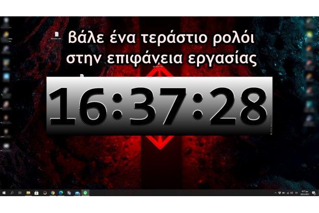 Τεράστιο ρολόι στην επιφάνεια εργασίας