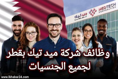 وظائف في شركة ميد تيك في قطر لجميع الجنسيات سجل الان