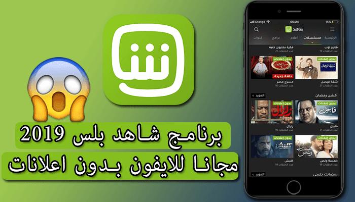 https://www.arbandr.com/2019/05/download-shahid-mbc-pro-free-no-ads-2019-iphone-ipad.html