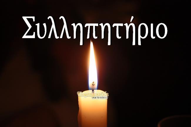 Συλλυπητήριο μήνυμα του βουλευτή της Π.Ε Φλώρινας Γιάννη Αντωνιάδη