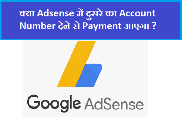 Kya Adsense Me Kisi Or Ka Bank Account Add Kar Payment Le Sakte Hai ? Receive Your Adsense Payment For Other Bank Holder
