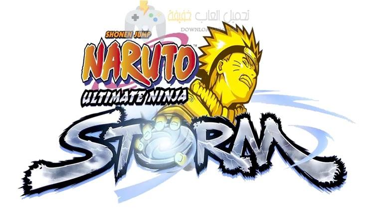 تحميل لعبة Naruto Shippuden Ultimate Ninja Storm 1 للكمبيوتر من ميديا فاير