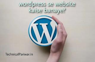 वेबसाइट कैसे बनाये