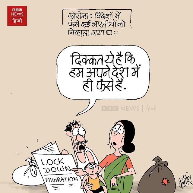 Corona Cartoon, lockdown, Covid 19, poverty cartoon, कोरोना, cartoonist kirtish bhatt, cartoons on politics, indian political cartoon