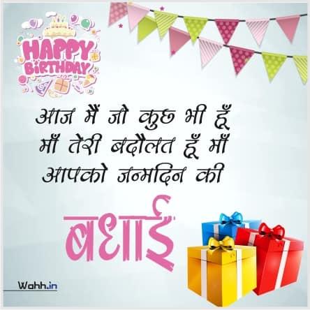 Mother Birthday Status in Hindi For Whatsapp
