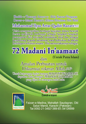 Download: 72 Madani Inamat pdf in Malay by Maulana Ilyas Attar Qadri