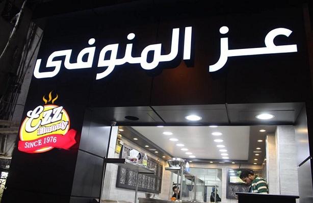 فروع ومنيو وأرقام توصيل مطعم عز المنوفى 2021