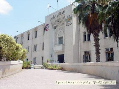 Mansoura University —EGYPT