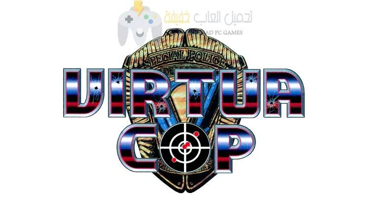 تحميل لعبة الشرطة القديمة Virtua Cop للكمبيوتر مجانا