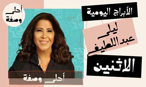 برجك اليوم مع ليلى عبداللطيف اليوم الاثنين 9/8/2021 | ابراج اليوم 9 أغسطس 2021 من ليلى عبداللطيف