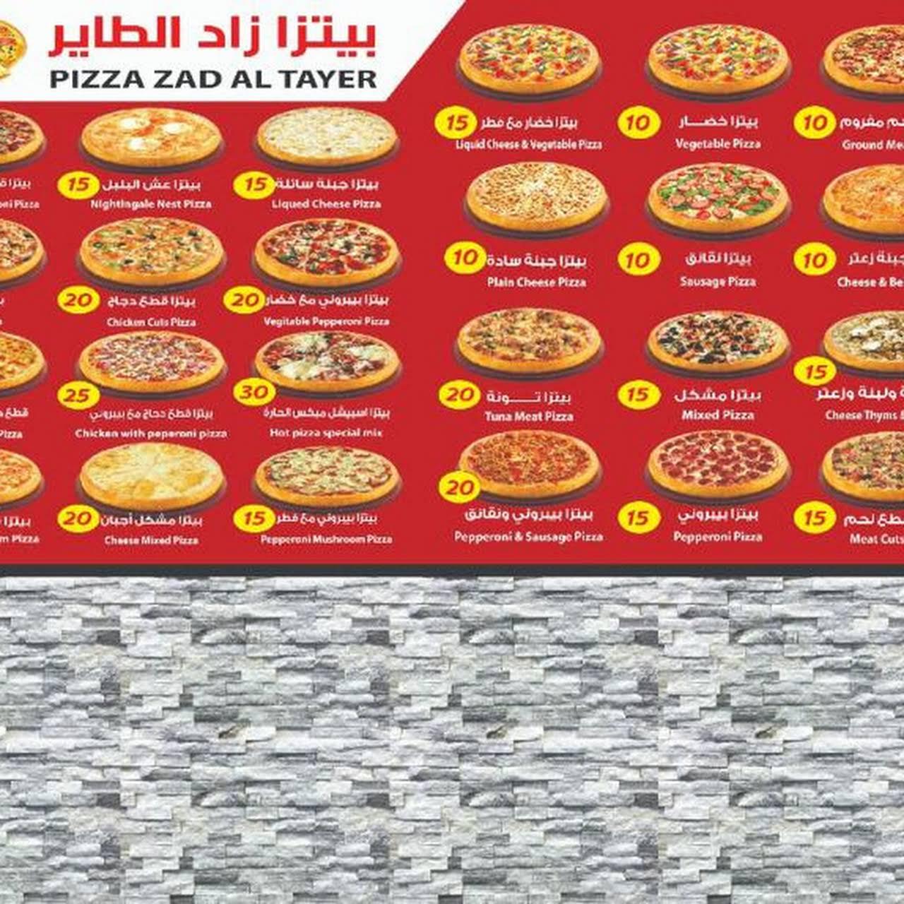 مطعم بيتزا زاد الطاير