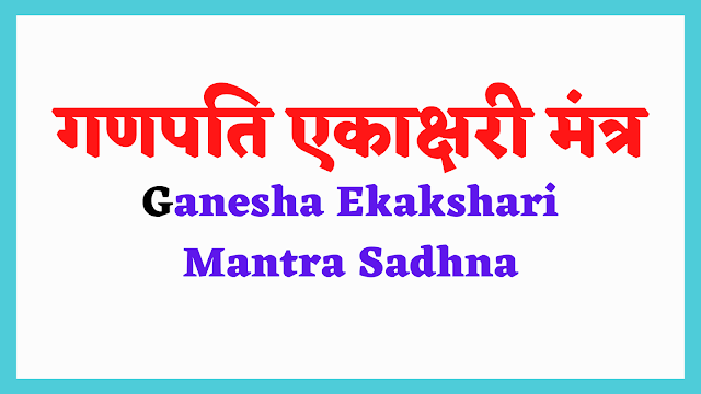 गणपति एकाक्षरी मंत्र | Ekakshari Mantra Sadhna |