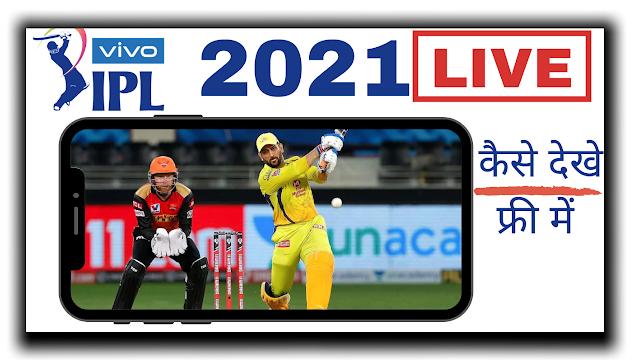 IPL Live Kaise Dekhe 2021 फ्री में   Vivo IPL फ्री में कैसे देखे