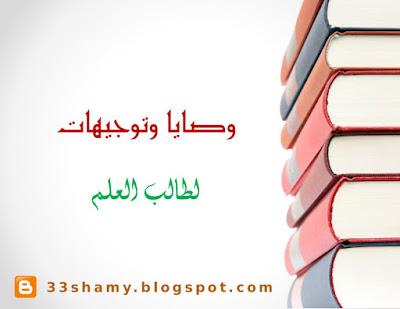 وصايا وتوجيهات لطالب العلم