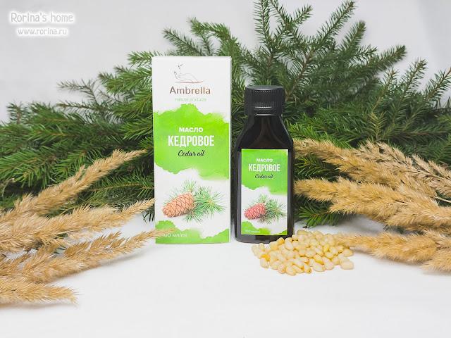 Масло кедровое холодного отжима «Амбрелла»: польза, отзывы