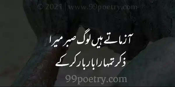 Azmatay Hain Log Sabr Mera-Ishq sad poetry Status