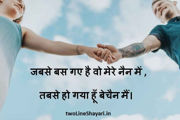 new love shayari with images, new shayari pictures