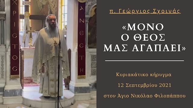 «Μόνο ο Θεός μας αγαπάει» - Κυριακάτικο κήρυγμα π. Γεωργίου Σχοινά