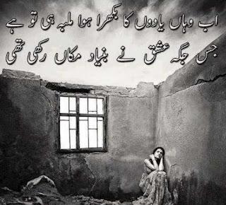 Urdu Shayari Bewafaa sanam imags