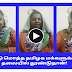 Voice of commen people current cm issue   TAMIL TODAY CHANNEL