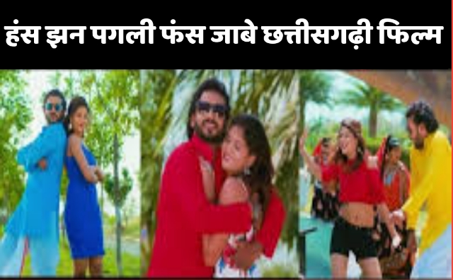 has jhan pagli fas Jabe full movie download