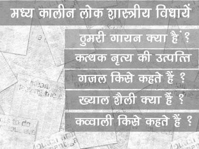 मध्यकाल की लोक-शास्त्रीय विधाऐं   Madhya Kalin Lok Shashtriya Vidhyen