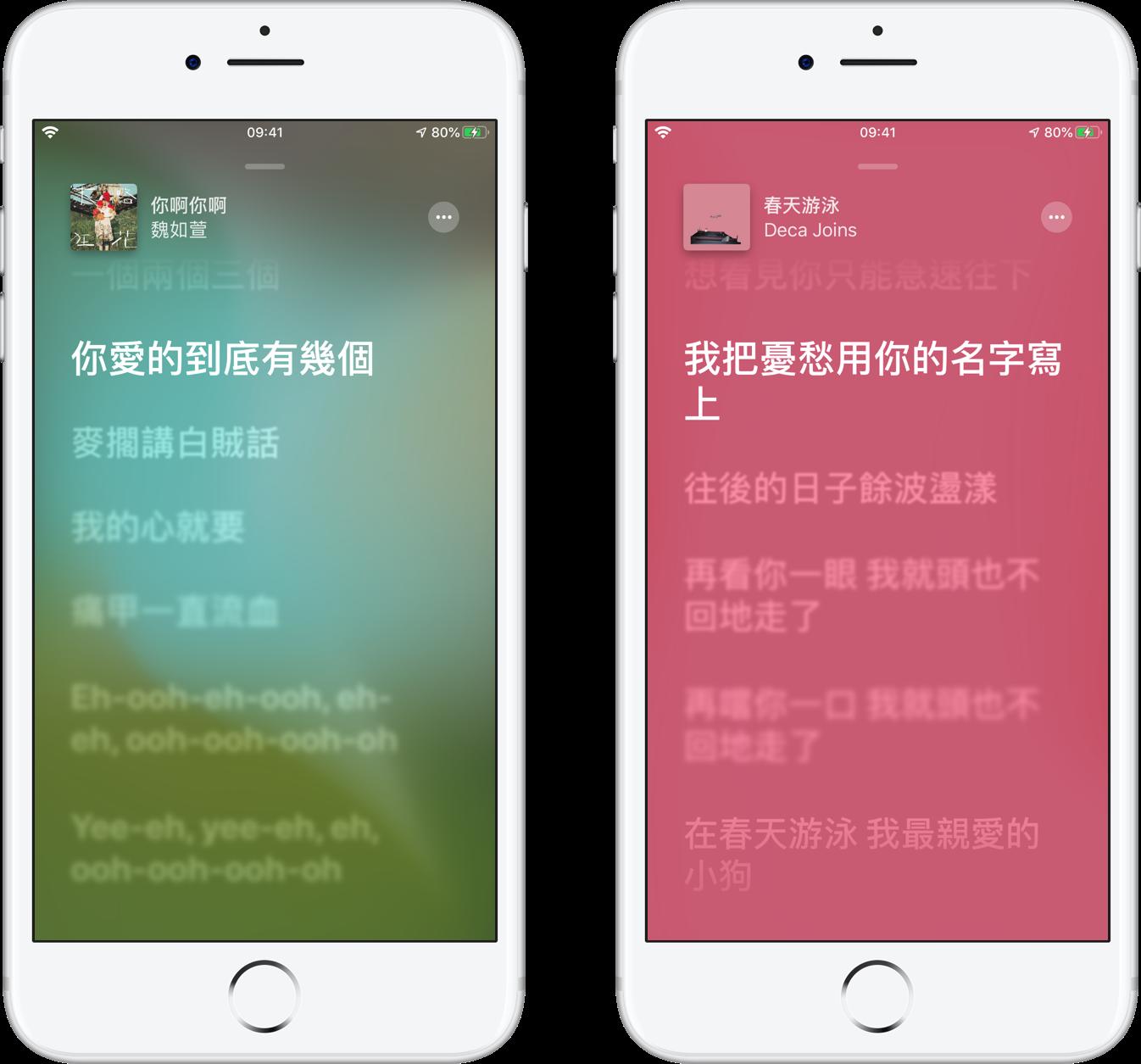 iOS 13 音樂