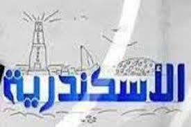 تردد قناة الاسكندرية