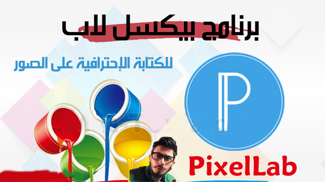 برنامج بيكسل لاب,تنزيل برنامج بيكسل لاب,تنزيل برنامج PixelLab ,تحميل برنامج بيكسل لاب,تحميل برنامج PixelLab ,تنزيل تطبيق بيكسل لاب,تنزيل برنامج PixelLab ,تحميل تطبيق PixelLab ,تنزيل تطبيق PixelLab ,برنامج الكتابة على الصور PixelLab ,